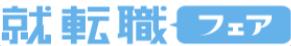 はたらいく関東にて8-9月に全4回就転職フェアの開催が決定しました