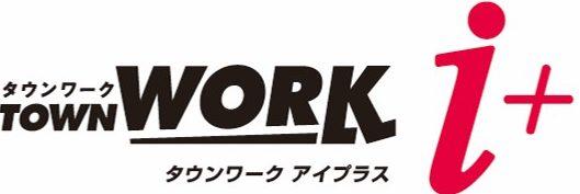 タウンワークi+(アイプラス) 2&3 2016年9月12日に新リリース!