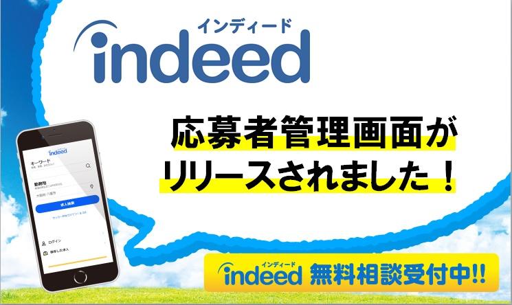 <Indeed(インディード)>新機能!応募者管理画面でできるようになったことは?