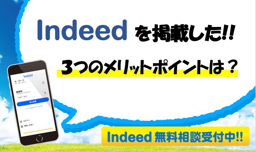 <Indeed>ここが良いからIndeed(インディード)を掲載した!3つのメリットポイント