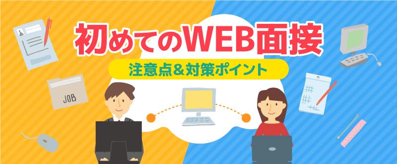 初めてのWEB面接の注意点と対策すべきポイント
