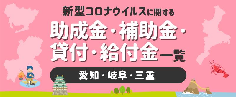 新型コロナウイルスに関する補助金・助成金・融資一覧(愛知・岐阜・三重編)