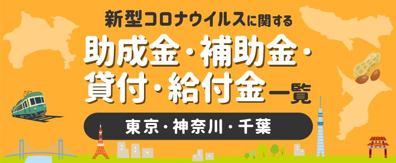 新型コロナウイルスに関する補助金・助成金・融資一覧(東京・神奈川 ...