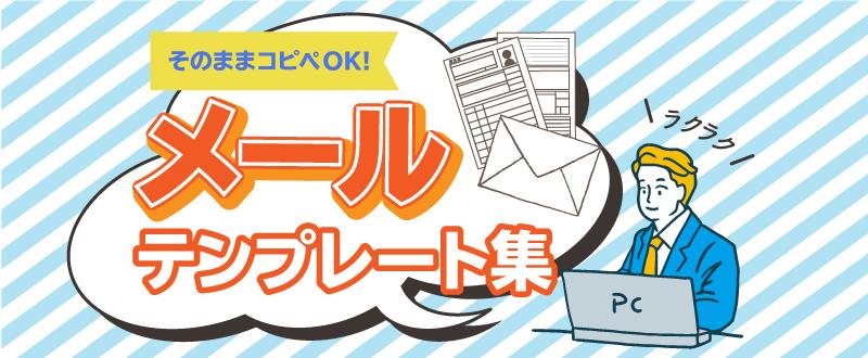 応募者対応がスムーズに!選考中に使えるメールテンプレート集