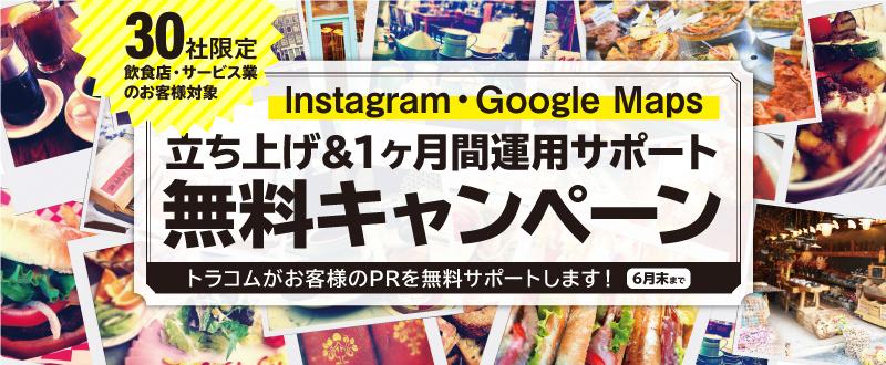 【飲食・サービス業支援!緊急無料キャンペーン】 Instagram・GoogleMaps立ち上げ&1ヶ月無料サポート