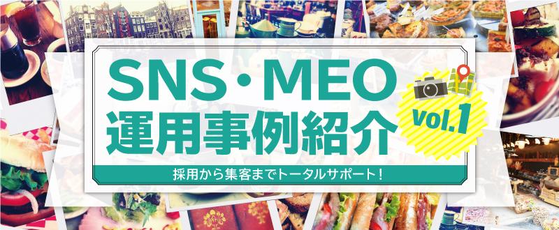 採用から集客までトータルサポート!SNS・MEO運用事例紹介 vol.1