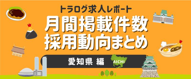 【愛知編/2021年2月】月間掲載件数レポート・採用動向まとめ
