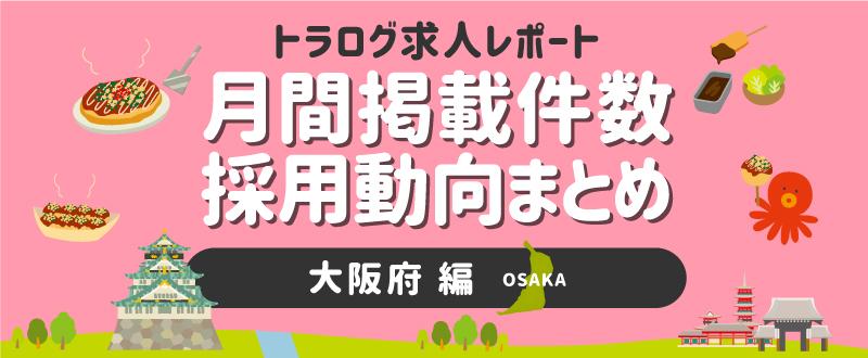【大阪編/2021年2月】月間掲載件数レポート・採用動向まとめ