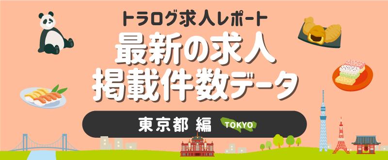 【東京編】トラログ求人レポート/2021年5月第1週の求人広告掲載件数推移
