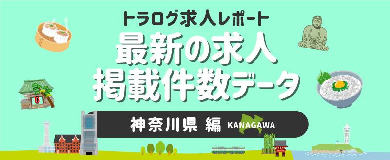 【神奈川編】トラログ求人レポート/2021年5月第1週の求人広告掲載件数推移