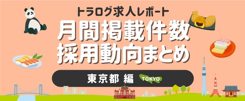 【東京編/2021年2月】月間掲載件数レポート・採用動向まとめ