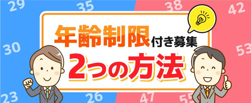 年齢制限をした募集広告/「35歳以下」の記載もできる2つの方法