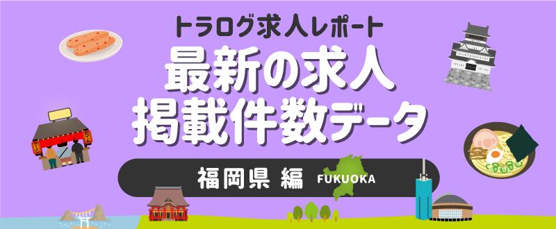 【福岡編】トラログ求人レポート/2021年5月第1週の求人広告掲載件数推移