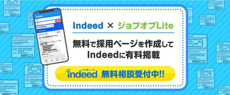 <Indeed(インディード)×ジョブオプLite>無料で採用ページを作成してインディードへ有料掲載!