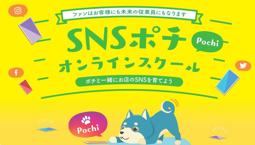 〈スマホ初心者OK〉飲食・サービス業の集客お手伝いサービス『SNSポチ』開始!