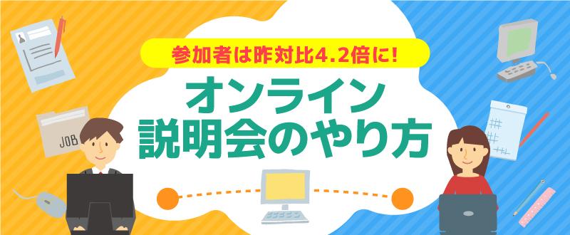 参加者昨対比4.2倍!オンライン(WEB)説明会は企業も参加者も便利 注意点は?
