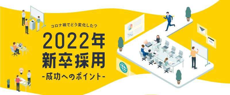 コロナ禍における新卒採用の移り変わり/22新卒採用成功へのポイント