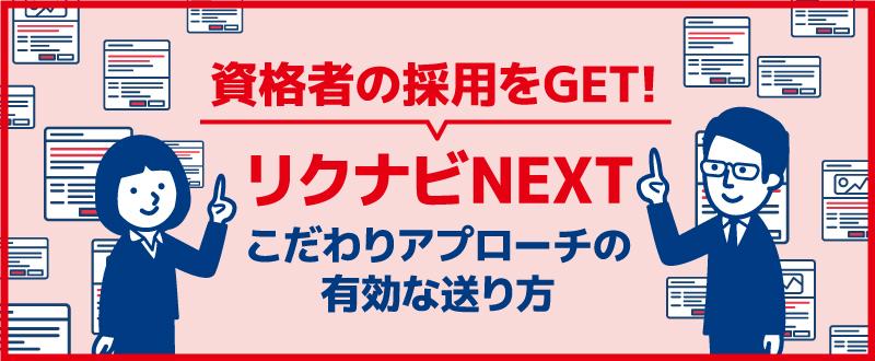 〈リクナビNEXT〉有資格者もGET!こだわりアプローチの効果的な送り方