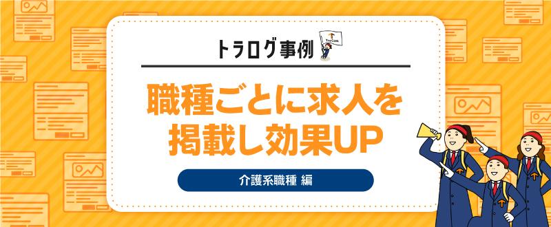 【トラログ事例】介護業界/職種ごとに求人を掲載し効果UP!