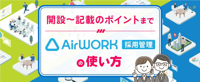 Airワーク 採用管理(旧ジョブオプLite)求人ページの作成方法、任意項目の入力ポイントを解説!