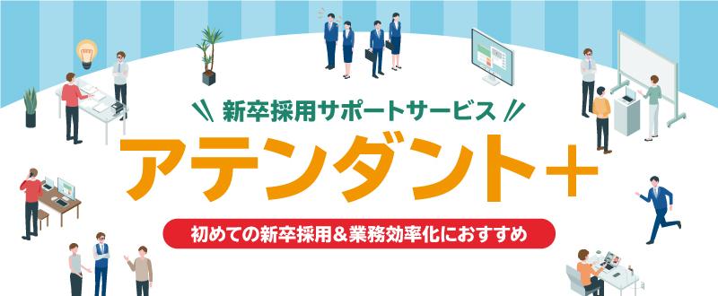 【初めての新卒採用&業務効率化におすすめ】新卒採用サポートサービス『アテンダント+』
