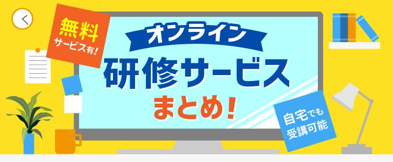 【無料も有】オンライン研修サービスまとめ/ビジネススキルUPにお役立ち!