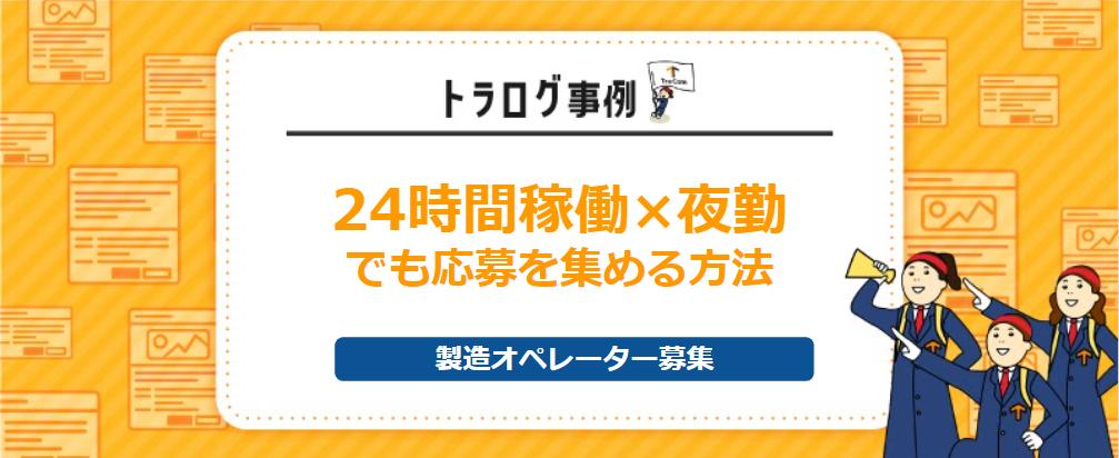 【トラログ事例】製造オペレーター/24時間稼働・3交替勤務でも応募を獲得!
