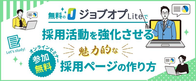 3月9日【オンラインセミナー】無料のジョブオプライトで採用活動を強化させる魅力的な採用ページの作り方(参加無料)
