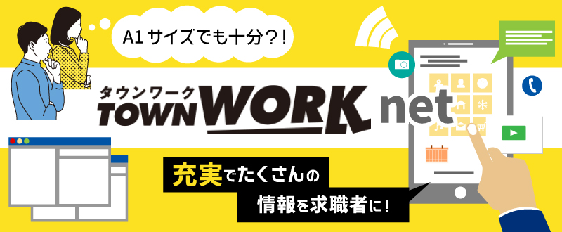A1サイズでも十分?!タウンワークnet充実でたくさんの情報を求職者に!