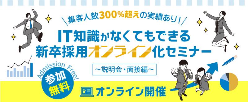 【録画視聴可能】集客数300%超えの実績!新卒採用オンライン化セミナー~説明会・面接編~(参加無料)