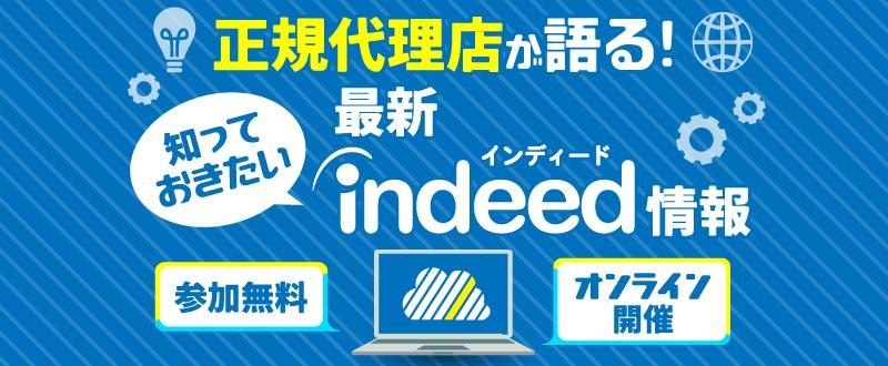 3月3日【オンラインセミナー】Indeed正規代理店が語る!効果改善のために知っておきたい最新情報(参加無料)