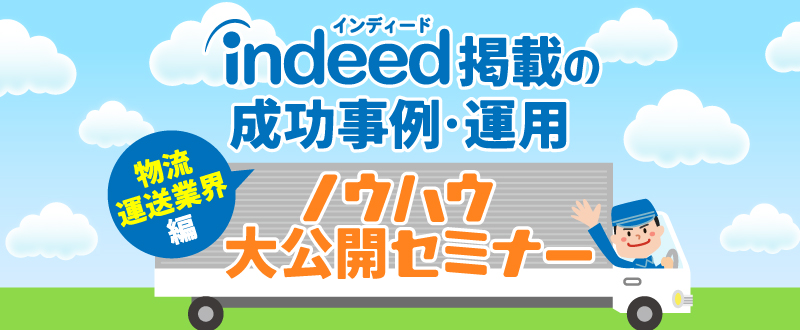 4月13日【オンラインセミナー】物流・運送業界/Indeedの運用ノウハウや事例をご紹介(参加無料)