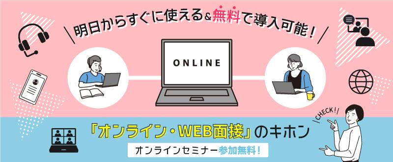 3月16日【オンラインセミナー】すぐに無料で使えて業務もラクに!オンライン・WEB面接の基本(参加無料)