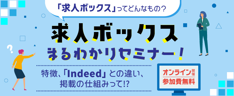 5月20日【オンラインセミナー】求人ボックスって何?特徴、Indeedとの違いを解説します(参加無料)