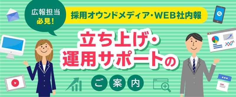 【広報ご担当者様必見!】採用オウンドメディア・WEB社内報 立ち上げ・運用サポートのご案内