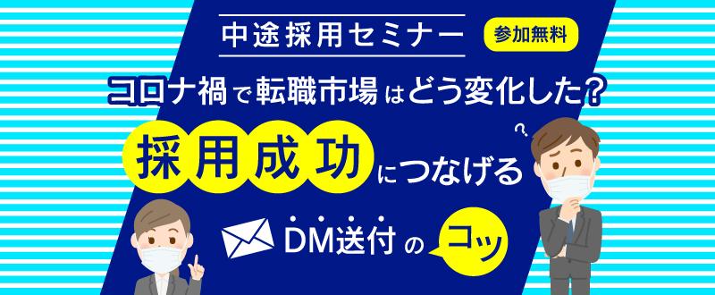 5月31日【オンラインセミナー】コロナ禍の中途採用を成功させるポイントとは?(参加無料)
