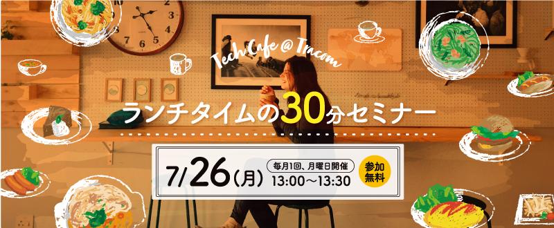 【7月26日】ランチタイムの30分間セミナー「Tech Cafe@Tracom」で情報収集しませんか?(参加無料)