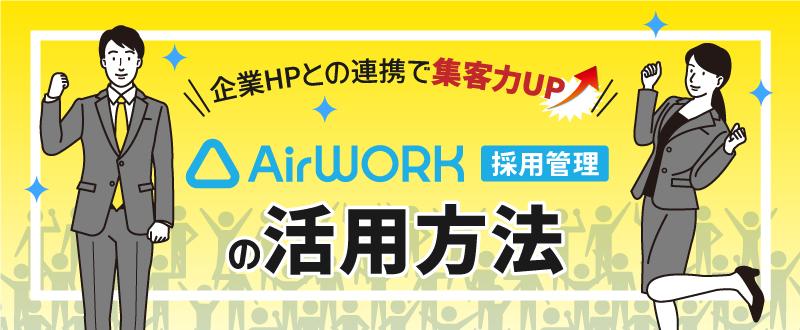【Airワーク 採用管理】企業ホームページと連携して集客力をUPさせる方法
