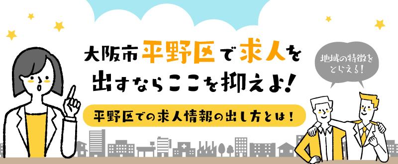 大阪市平野区での求人情報の出し方。4年担当した営業が解説!
