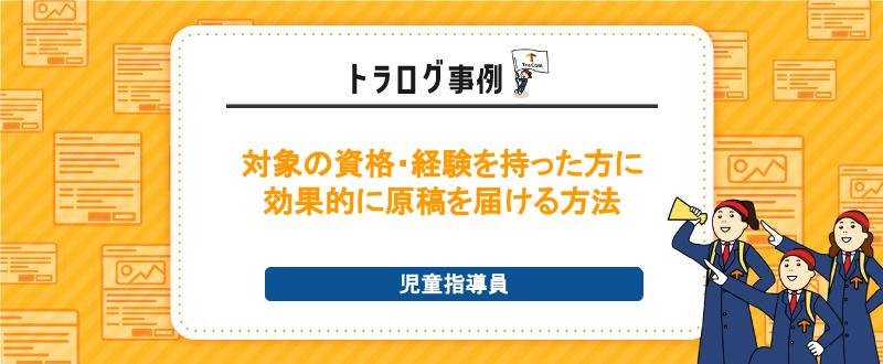 【トラログ事例】児童指導員/対象者に効果的に原稿を届け、有資格者15名から応募獲得