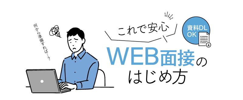 【資料ダウンロード可能】初めてのWeb面接の導入を解説。面接設定の流れや注意点は?
