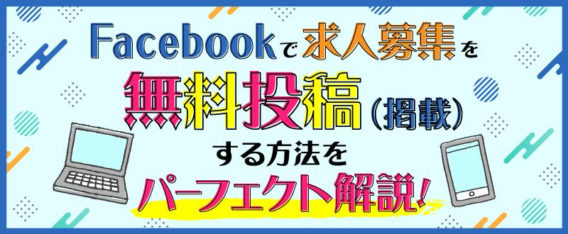 Facebookで求人募集を無料で投稿(掲載)する方法をパーフェクト解説