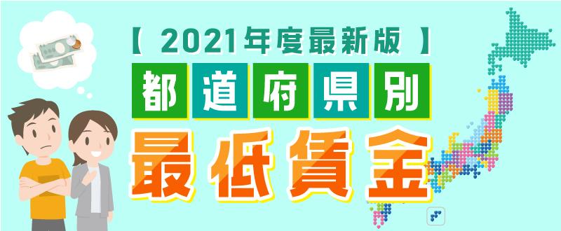 【最新版】全国都道府県別最低賃金まとめ(2021年度)