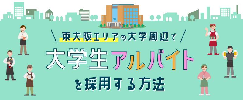 東大阪エリアの大学周辺で大学生アルバイトを採用する方法