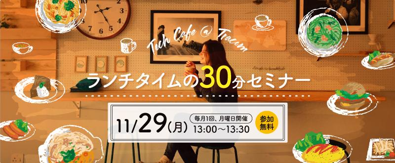 【11月29日】ランチタイムの30分間セミナー「Tech Cafe@Tracom」で情報収集しませんか?(参加無料)
