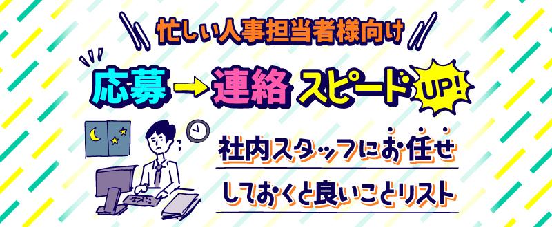 【忙しい人事担当者様向け】応募→連絡スピードUP!社内スタッフにお任すると良いことリスト